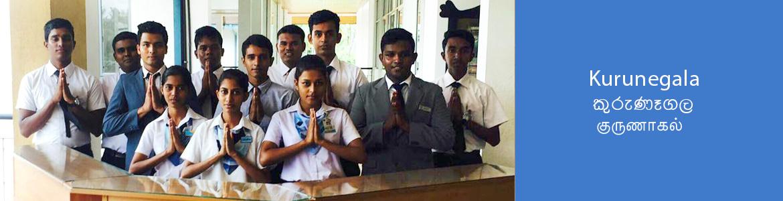 SLITHM Kurunegala